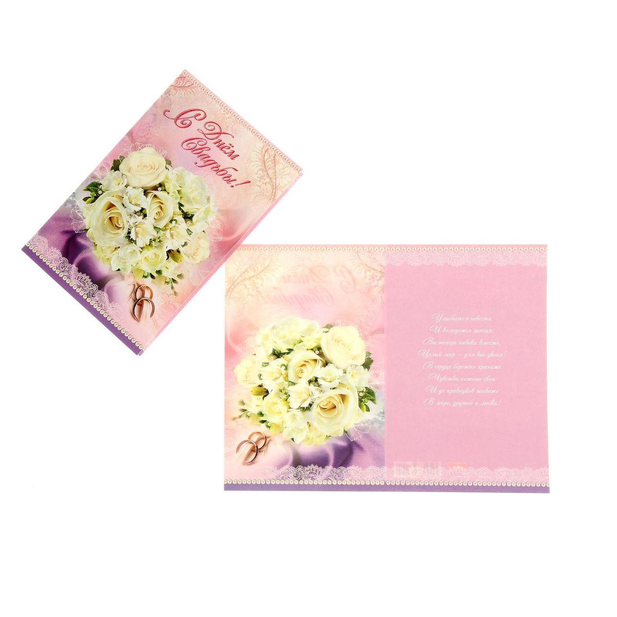 Открытка Миленд С днем свадьбы! Белые розы1376714Если вы хотите порадовать себя или близких, создать праздничное настроение и с улыбкой провести памятный день, то вы, несомненно, сделали правильный выбор! Открытка Миленд С днем свадьбы! Белые розы, выполненная из плотной бумаги, отличается не только оригинальным дизайном, но и высоким качеством. Лицевая сторона изделия оформлена ярким изображением. Внутри открытка содержит текст с поздравлением. Такая открытка непременно порадует получателя и станет отличным напоминанием о проведенном вместе времени.