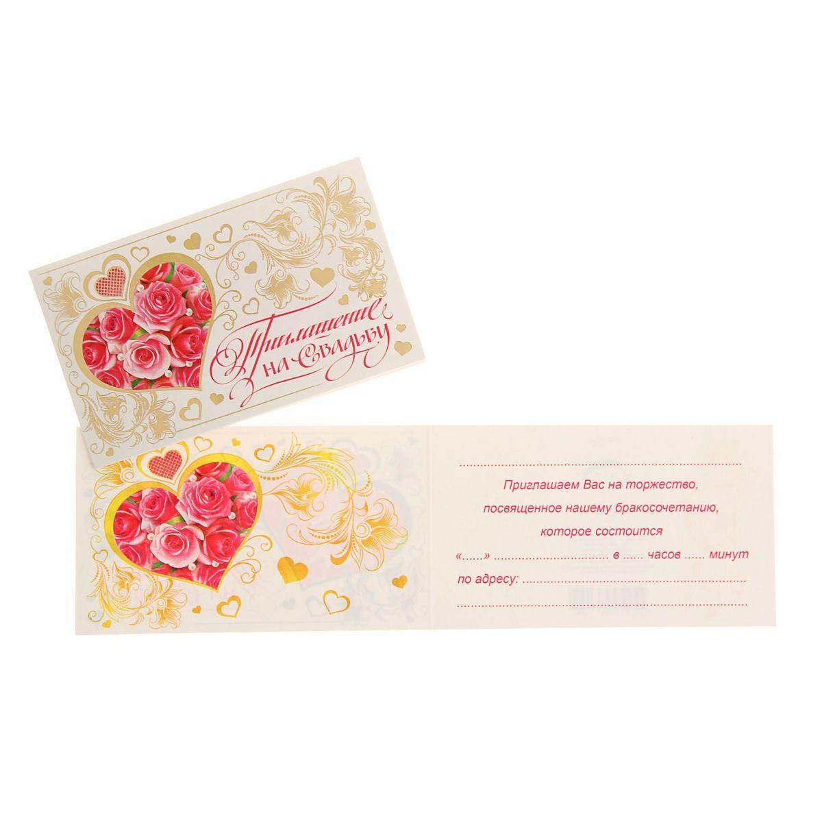 Приглашение на свадьбу Мир открыток Сердце и розы1377873Приглашение на свадьбу Мир открыток Сердце и розы, выполненное из картона, отличается не только оригинальным дизайном, но и высоким качеством. Лицевая сторона изделия оформлена красивым изображением роз и сердец, а также изящным узорным тиснением фольгой. Внутри содержится поле для записи имени гостя, а также даты и места бракосочетания. Приглашение - один из самых важных элементов вашего торжества. Ведь именно пригласительное письмо станет первым и главным объявлением о том, что вы решили провести столь важное мероприятие. И эта новость обязательно должна быть преподнесена достойным образом. Приглашение - весомая часть всей концепции праздника.