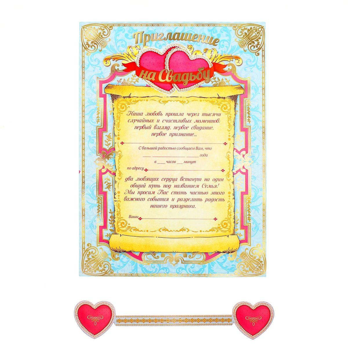 Приглашение на свадьбу Sima-land Союз сердец, 17 х 23,5 см143336Традиции свадебного обряда уходят корнями в далекое прошлое, когда многие важные документы, приказы, указы, послания передавались в форме свитков. Добавить оригинальность и показать верность традициям поможет свадебное приглашение-свиток Sima-land Союз сердец. В комплект входит элегантная лента, которая дополнительно украсит и скрепит свиток. Яркие цвета, золотистые элементы, традиционные свадебные мотивы и орнамент подойдут вам, если вы планируете оформить свадьбу в ярких тонах. Внутри свитка - текст приглашения с теплыми словами для адресата. Вам остается заполнить необходимые строки и раздать гостям. Устройте себе незабываемую свадьбу!