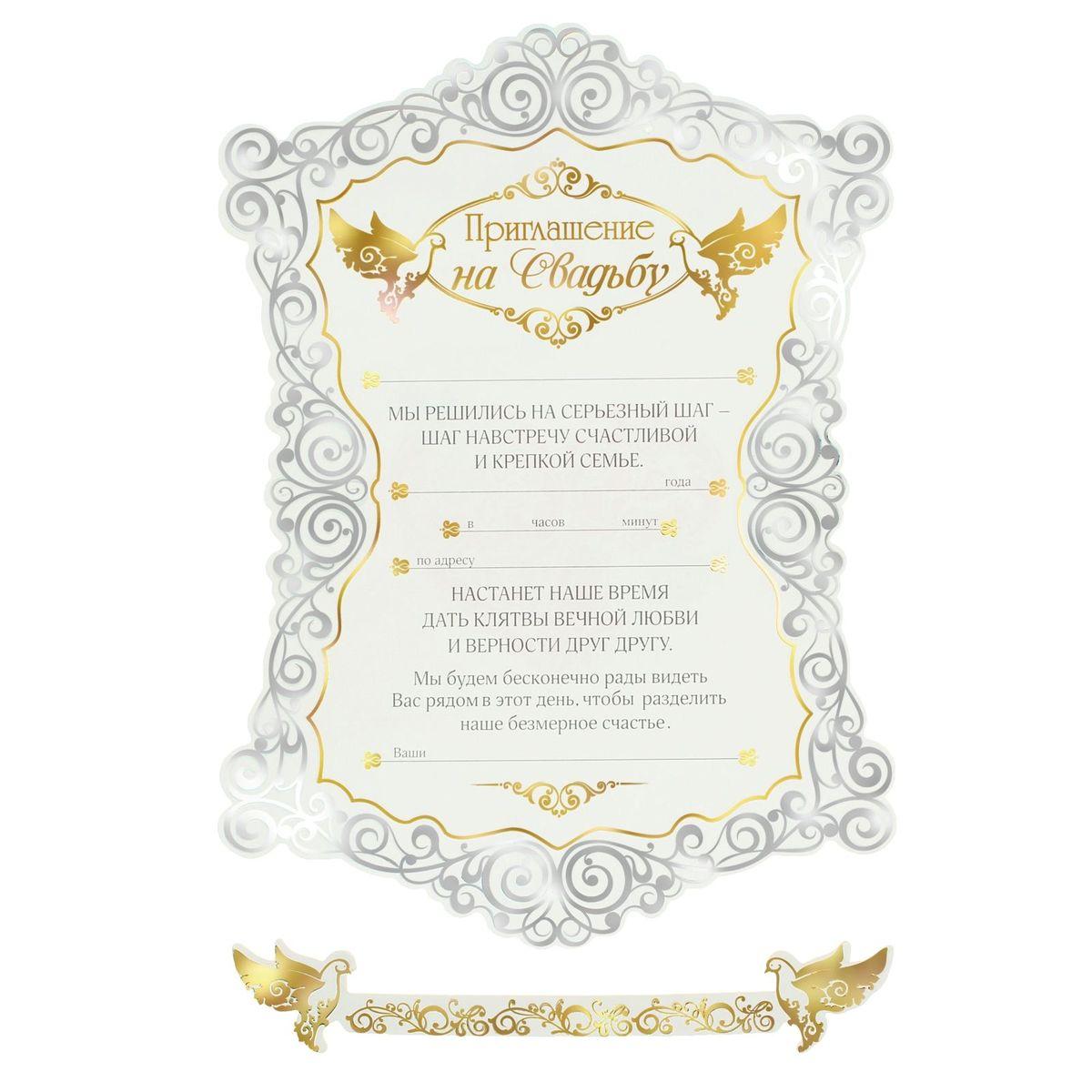 Свадебные приглашения-свитки Sima-land Голубок и голубка, 0,2 x 17,2 x 23,7 см143342Традиции свадебного обряда уходят корнями в далекое прошлое, когда многие важные документы, приказы, указы, послания передавались в форме свитков. Добавить оригинальность и показать верность традициям поможет свадебное приглашение-свиток Голубок и голубка. Разработанное дизайнерами специально для вашей свадебной церемонии приглашение подчеркнёт важность торжества. Открытка имеет неповторимую резную форму, в комплект входит элегантная картонная лента, которая дополнительно украсит и скрепит свиток. Нежные цвета, золотистые элементы, традиционные свадебные мотивы и орнамент подойдут к любому стилю, в котором планируется оформить свадьбу. Внутри свитка — текст приглашения с тёплыми словами для адресата. Дизайнеры продумали все детали. Вам остаётся заполнить необходимые строки и раздать гостям. Устройте незабываемую свадьбу!