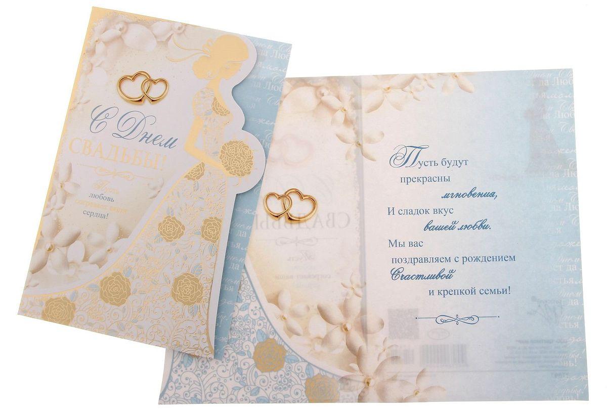 """Русский дизайн Открытка """"С днем свадьбы! """", невеста, сердца"""
