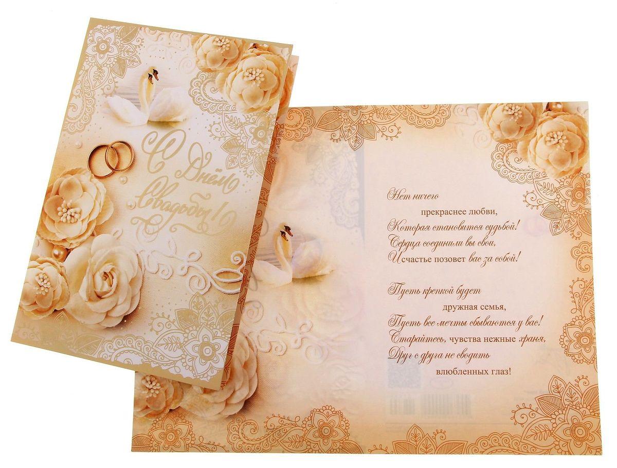 Открытка Русский дизайн С днем свадьбы! Розы, лебеди и кольца, А5186182Если вы хотите порадовать себя или близких, создать праздничное настроение и с улыбкой провести памятный день, то вы, несомненно, сделали правильный выбор! Открытка Русский дизайн С днем свадьбы! Розы, лебеди и кольца, выполненная из картона, отличается не только оригинальным дизайном, но и высоким качеством. Формат: А5.