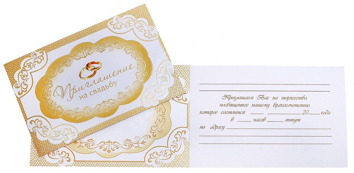 Приглашение на свадьбу Русский дизайн Кольца, 15 х 10 см493444Красивая свадебная пригласительная открытка станет незаменимым атрибутом подготовки к предстоящему торжеству и позволит объявить самым дорогим вам людям о важном событии в вашей жизни. Приглашение на свадьбу Русский дизайн Кольца, выполненное из картона, отличается не только оригинальным дизайном, но и высоким качеством. Внутри - текст приглашения. Вам остается заполнить необходимые строки и раздать гостям. Устройте себе незабываемую свадьбу! Размер: 15 х 10 см.