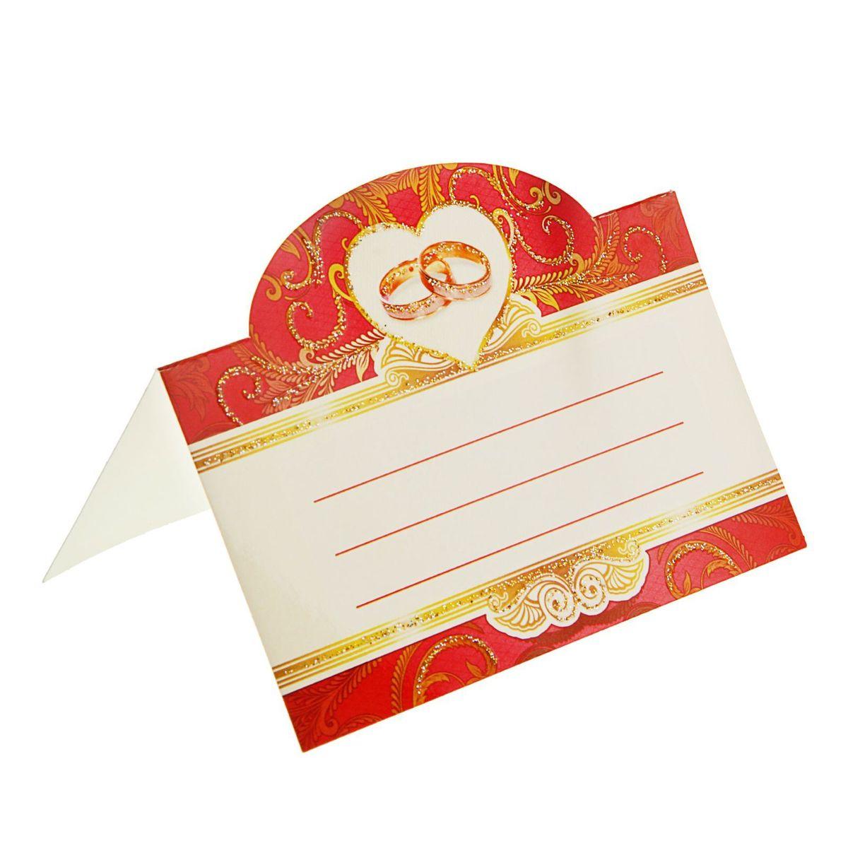 Карточка банкетная Sima-land540186Красиво оформленный свадебный стол - это эффектное, неординарное и очень значимое обрамление для проведения любого запланированного вами торжества. Банкетная карточка Sima-land - это красивое и оригинальное украшение зала, которое дополнит выдержанный стиль мероприятия и передаст праздничное настроение вам и вашим гостям.