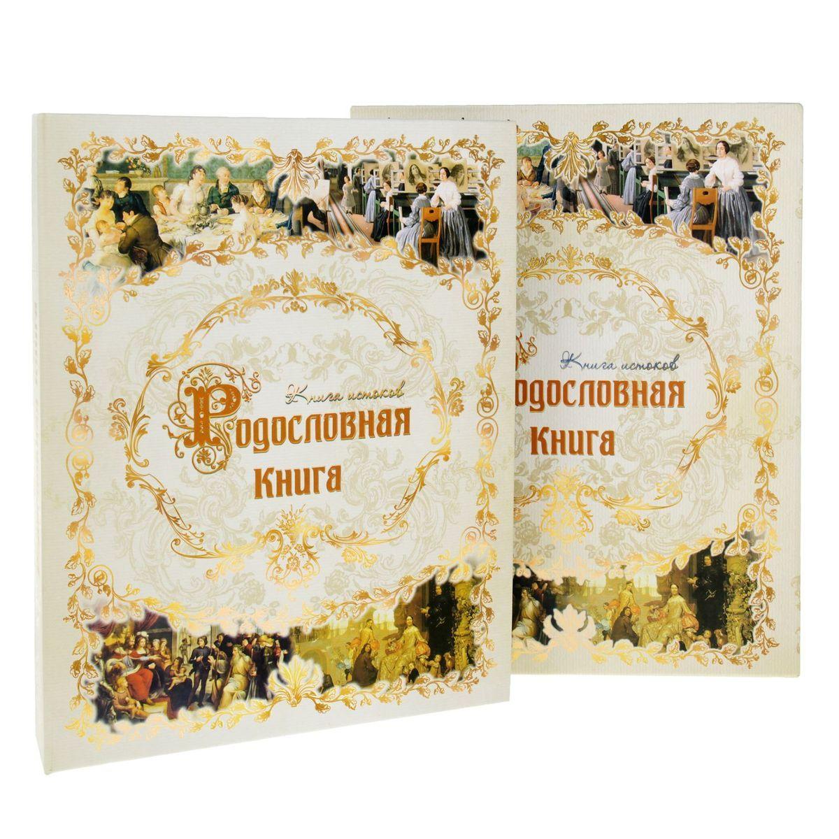 Sima-land Родословная книга Книга истоков 25 х32 см721019Традиции — самое ценное, что есть в жизни человека. Кто из нас не хочет оставить память о себе и своей семье будущим поколениям? Ведь история может быть поводом для гордости!