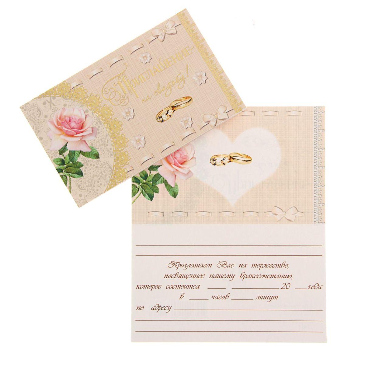 Приглашение на свадьбу Русский дизайн Роза с золотом, 14 х 8,5 см747204Красивая свадебная пригласительная открытка станет незаменимым атрибутом подготовки к предстоящему торжеству и позволит объявить самым дорогим вам людям о важном событии в вашей жизни. Приглашение на свадьбу Русский дизайн Роза с золотом, выполненное из картона, отличается не только оригинальным дизайном, но и высоким качеством. Внутри - текст приглашения. Вам остается заполнить необходимые строки и раздать гостям. Устройте себе незабываемую свадьбу! Размер: 14 х 8,5 см.