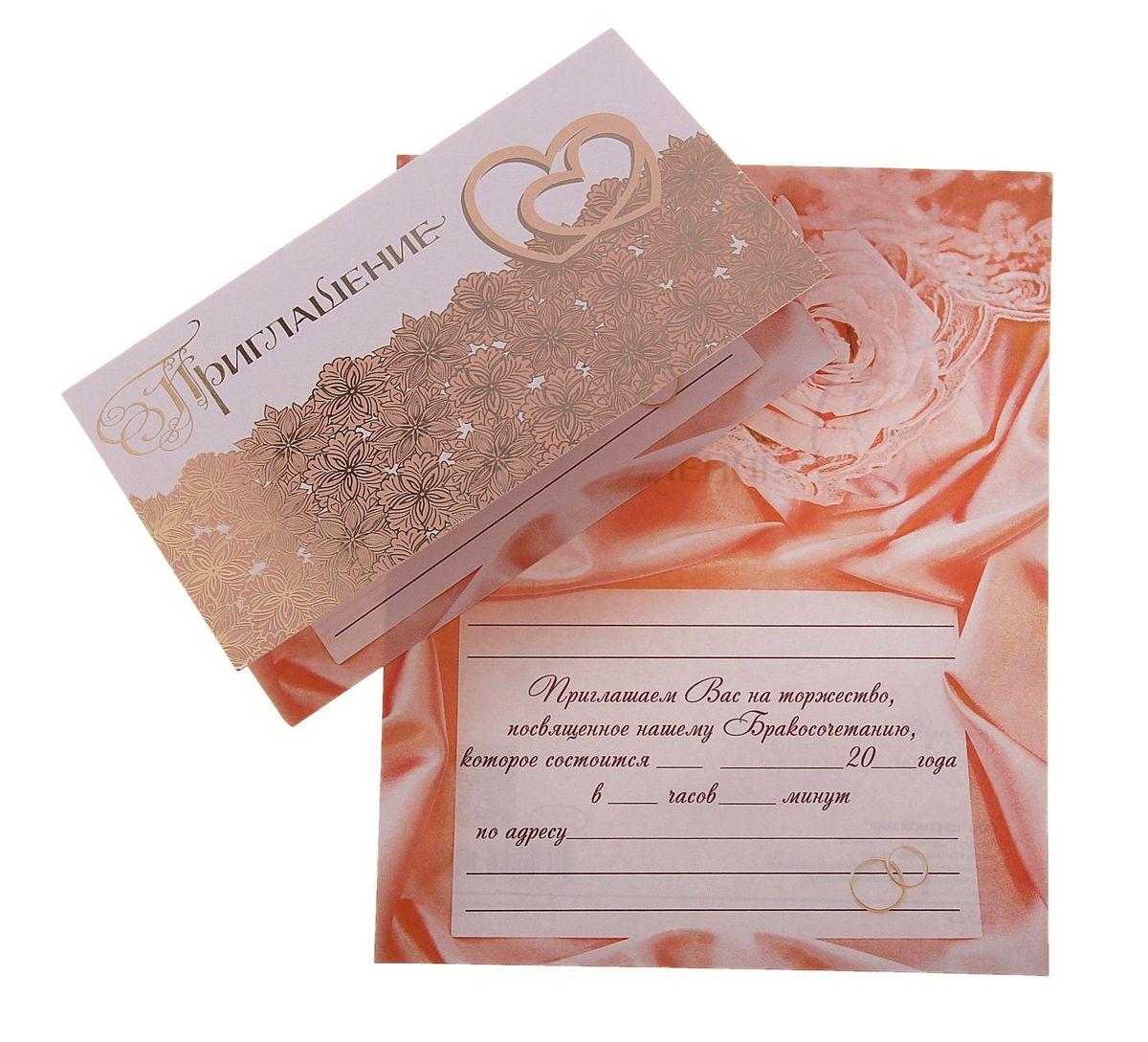 Приглашение на свадьбу Русский дизайн