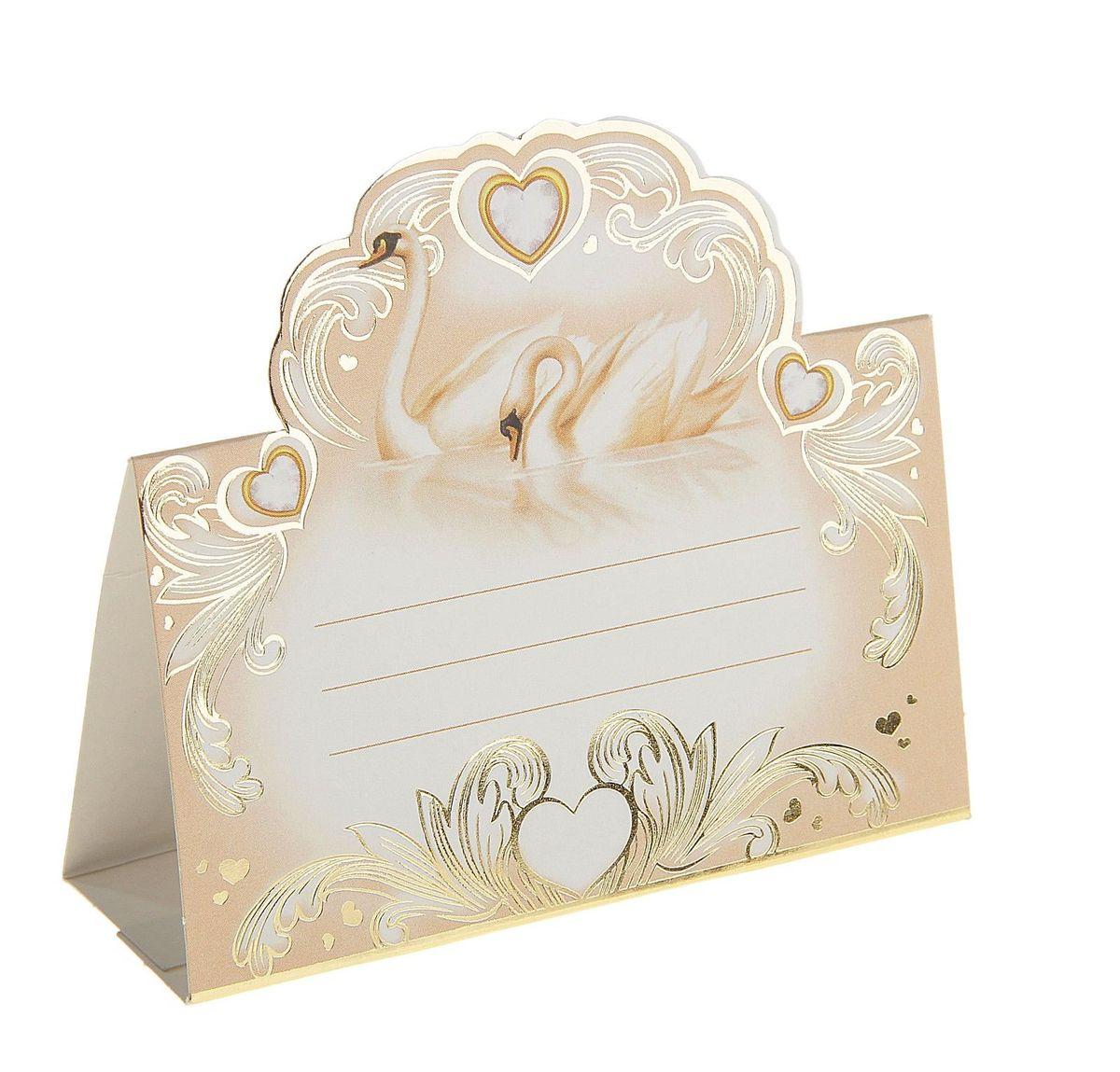 Мир открыток Банкетная карточка. 778443778443Красиво оформленный свадебный стол— это эффектное, неординарное и очень значимое обрамление для проведения любого запланированного вами торжества. Банкетная карточка — это красивое и оригинальное украшение зала, которое дополнит выдержанный стиль мероприятия и передаст праздничное настроение вам и вашим гостям.