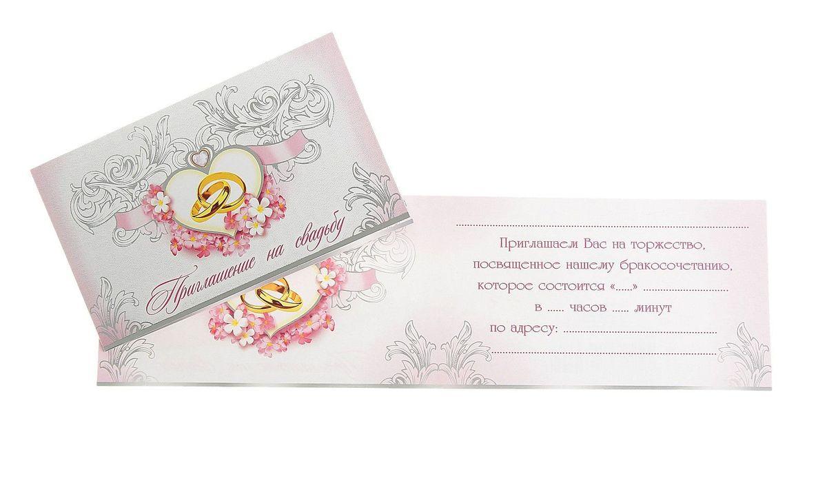 Набор свадебных приглашений Мир открыток Узор. Кольца, с банкетками, 20 предметов778454Свадьба - это одно из ярких событий в жизни каждого человека, будь то гость или сами молодожены. Каждый хочет, чтобы этот день запомнился на всю жизнь. Набор Мир открыток Узор. Кольца состоит из 10 приглашений и 10 банкеток. Яркий дизайн и оригинальное цветовое исполнение – это то, что играет ключевую роль при выборе приглашений у современных молодоженов.
