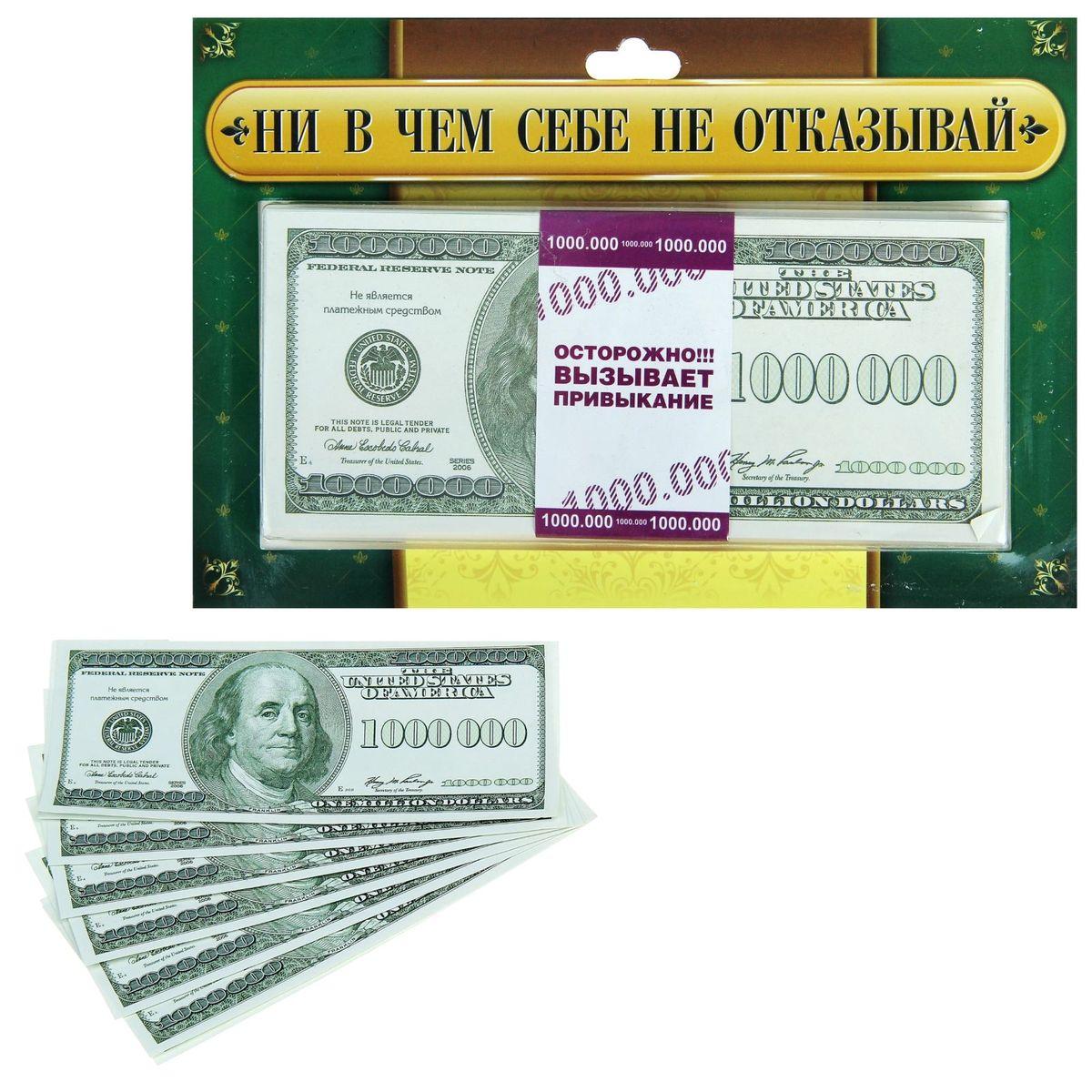 Деньги для выкупа Sima-land Ни в чем себе не отказывай, 15,7 х 6,7 см918528Хотите весело и щедро выкупить невесту? Легко! С вас - боевое настроение, а о деньгах не волнуйтесь! Набор Sima-land Ни в чем себе не отказывай состоит из 100 банкнот номиналом 1000000$. Такие шуточные купюры пригодятся жениху для того, чтобы откупиться от некоторых заданий при выкупе невесты. Подойдут также и для проведения свадебных конкурсов. Размер купюры: 15,7 х 6,7 см.