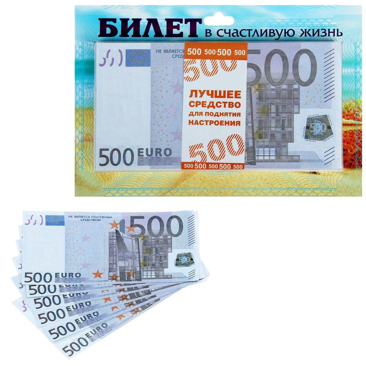 Деньги для выкупа Sima-land Билет в счастливую жизнь, 16 х 8,2 см945554Хотите весело и щедро выкупить невесту? Легко! С вас - боевое настроение, а о деньгах не волнуйтесь! Набор Sima-land Билет в счастливую жизнь состоит из 100 банкнот номиналом 500 евро. Такие шуточные купюры пригодятся жениху для того, чтобы откупиться от некоторых заданий при выкупе невесты. Подойдут также и для проведения свадебных конкурсов. Размер купюры: 16 х 8,2 см.