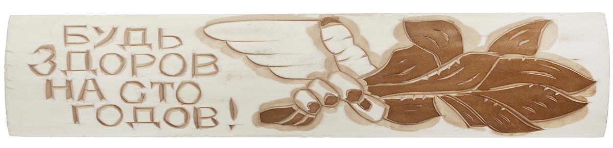 Табличка для бани и сауны Банные штучки Будь здоров на сто годов3308_Будь здоров на сто годовОригинальная прямоугольная табличка Банные штучки Будь здоров на сто годов с вырезанной надписью выполнена из натуральной древесины. Табличка может крепиться к двери или к стене с помощью шурупов (в комплект не входят, отверстия не просверлены) или клея. Такая табличка в сочетании с оригинальным дизайном и хорошим качеством послужит оригинальным и приятным сувениром и украсит любую баню.