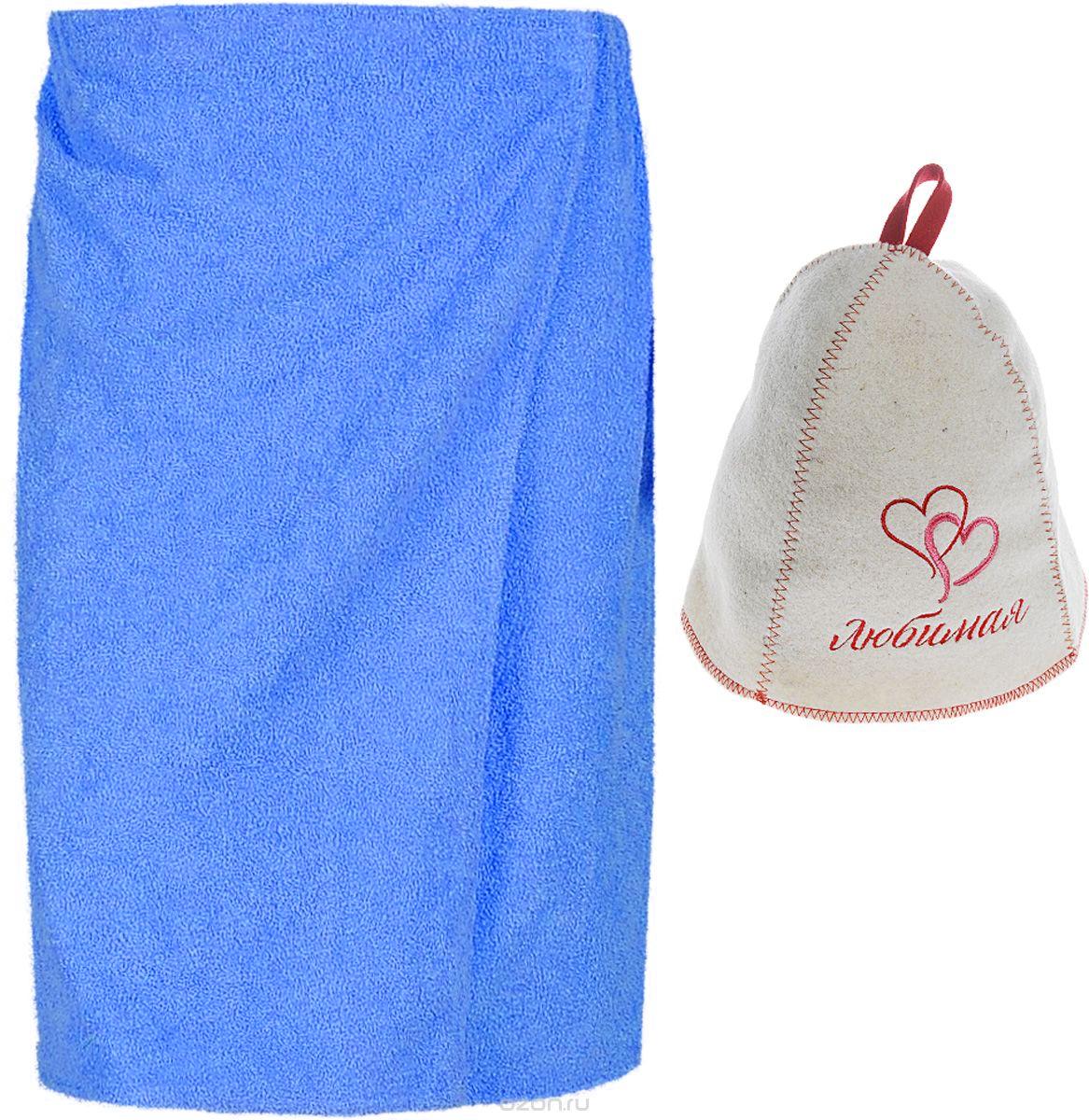 Набор для бани Главбаня Любимая, цвет: синий, бежевый, 2 предметаБ32319Набор для бани Главбаня Любимая состоит из парео и шапки. Парео изготовлено из натуральной махровой ткани (100% хлопок). Изделия из такой ткани хорошо впитывают влагу, являются практичными и износостойкими. Парео снабжено резинкой и застежкой-липучкой, поэтому универсально. Оно прекрасно послужит в качестве полотенца или накидки и защитит вас от воздействия горячих предметов в парилке. Шапка изготовлена из войлока и декорирована вышивкой в виде сердец и надписи: Любимая. Шапка защитит от головокружения, сухости и ломкости волос и перегрева головы. Такой набор станет прекрасным подарком и полезным приобретением для всех любительниц попариться в бане. Размер парео: 140 х 83 см. Высота шапки: 25 см. Обхват головы: 72 см.