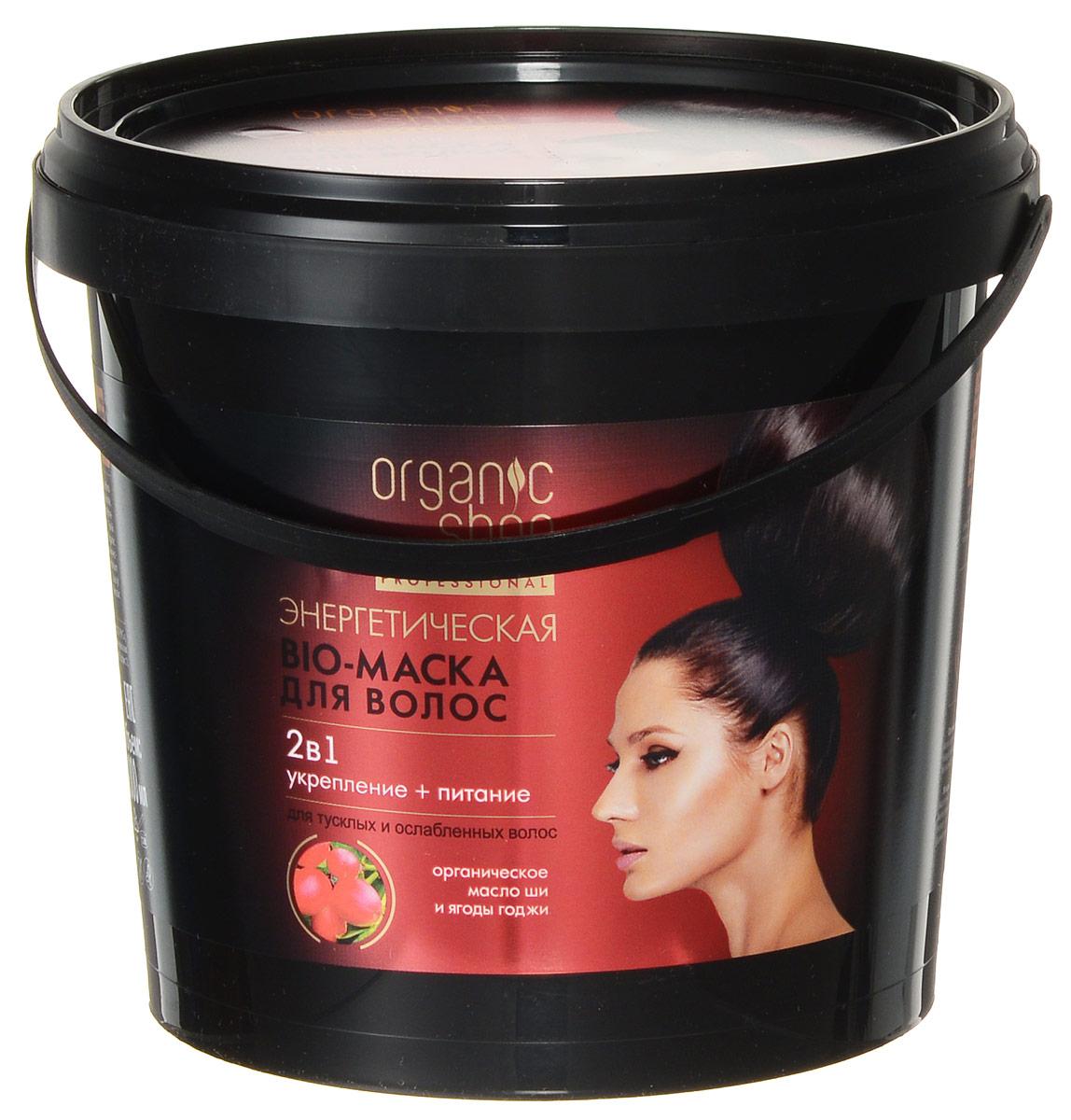 Organic Shop Professional Маска-био энергетическая для волос, 1000 мл0861-12-5285Энергетическая био-маска позволяет мгновенно преобразить тусклые и ослабленные волосы в домашних условиях и сделать их красивыми и блестящими, как после посещения косметического салона. Натуральная формула 2 в 1 оказывает мощный профессиональный эффект, наполняя волосы жизненной силой и укрепляя их по всей длине. Сочетание натуральных компонентов помогает реструктурировать повреждения, заполняя пористость и ремонтируя поврежденные участки кутикулы. Органическое масло ши обеспечивает волосам необходимое питание, восстанавливает гидролипидную пленку волоса, выравнивая его по всей длине. Ягоды годжи содержат биотин и бета-каротин, которые эффективно укрепляют волосяные луковицы, предотвращая выпадение волос и делая их густыми, объемными и удивительно крепкими