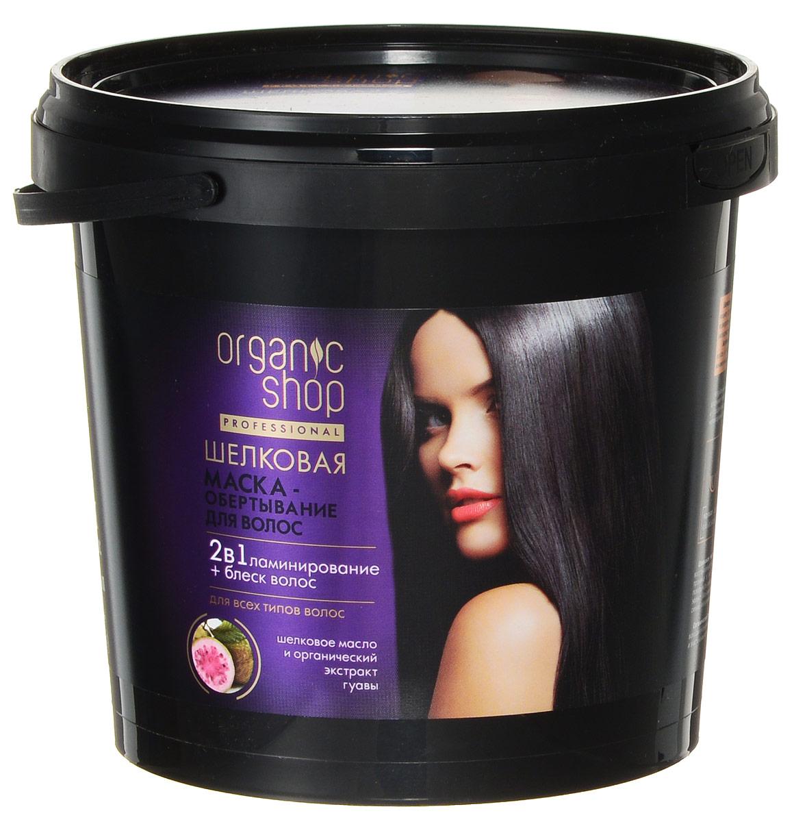 Organic Shop Professional Маска-обертывание шелковая для волос, 1000 мл