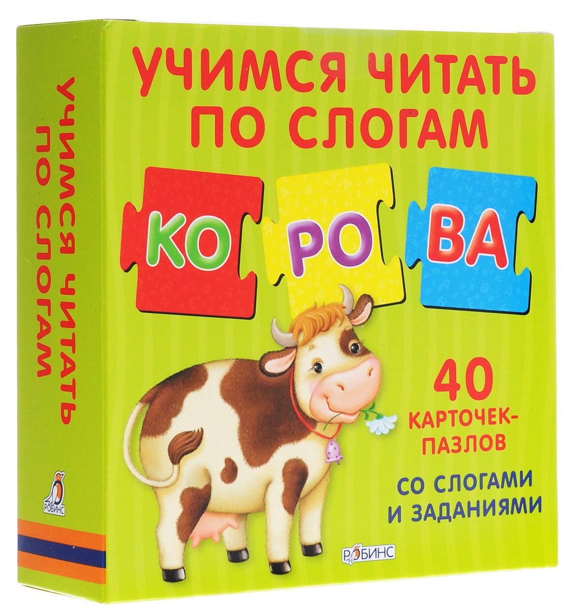 Робинс Обучающая игра Учимся читать по слогам9785436602202Обучающая игра Робинс Учимся читать по слогам - это набор обучающих и развивающих карточек-пазлов, с помощью которых ваш ребенок легко и быстро научится читать и складывать слова самостоятельно и пополнит свой словарный запас. В чем особенности набора: Это карточки, которые предназначены для детей уже знающих алфавит. На каждой из карточек набора с одной стороны нарисована картинка-слово, а с другой какой-либо слог (на некоторых - просто буква). Ребенок, назвав слово, может собрать его при помощи карточек со слогами. Когда он будет искать карточку с нужным слогом, просите его читать слоги и на других карточках: запоминание букв и слогов будет эффективнее. В наборе 40 двусторонних карточек-пазлов со слогами и картинками. Карточки можно соединять между собой, составляя слова по картинкам. Игра повышает словарный запас ребенка, способствует развитию мелкой моторики..