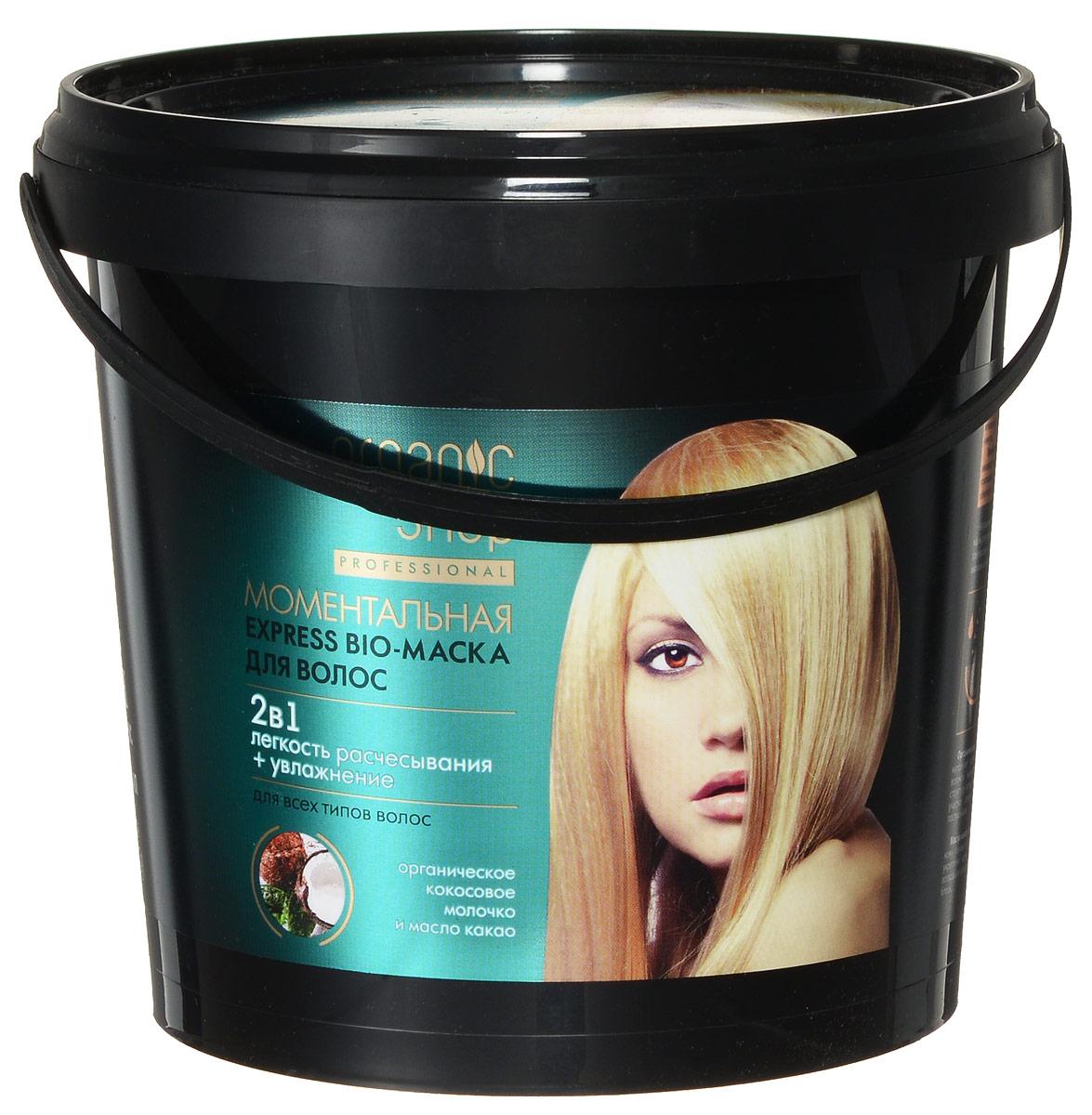 Organic Shop Professional Маска-био экспресс моментальная для волос, 1000 мл0861-12-5322Моментальная еxpress био-маска обеспечивает максимальный увлажняющий эффект, мгновенно преображая волосы за считанные минуты.. Профессиональная формула 2 в 1 восстанавливает целостность гидролипидной пленки и приглаживает чешуйки кутикулы, что значительно облегчает процесс расчесывания волос. Натуральные компоненты входящие в состав маски регулируют баланс влажности, эффективно препятствуя потере влаги, делают волосы мягкими и шелковистыми. Органическое кокосовое молочко наполняет клетки эпидермиса и волосяных волокон живительной влагой, разглаживает структуру волос, восстанавливая поврежденные участки, делая их идеально гладкими и послушными. Масло какао оказывает целебное действие на кожу головы и волосяные луковицы, питает и укрепляет корни, предупреждает выпадение, возвращая волосам жизненную силу и сияющий блеск.