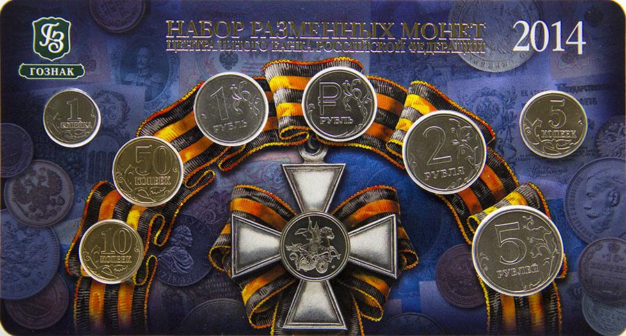 Набор из 8 разменных монет ЦБ РФ и жетона в буклете за 2014 год. ММД, Россия791504Диаметр монет: 25 мм., 23 мм., 20 мм., 19,5 мм., 15,5 мм., 17,5 мм.; Диаметр жетона - 19,5 мм. Размер буклета: 95 х 180 мм. Материал монет: сталь/медь/никель/нейзильбер. Сохранность: UNC