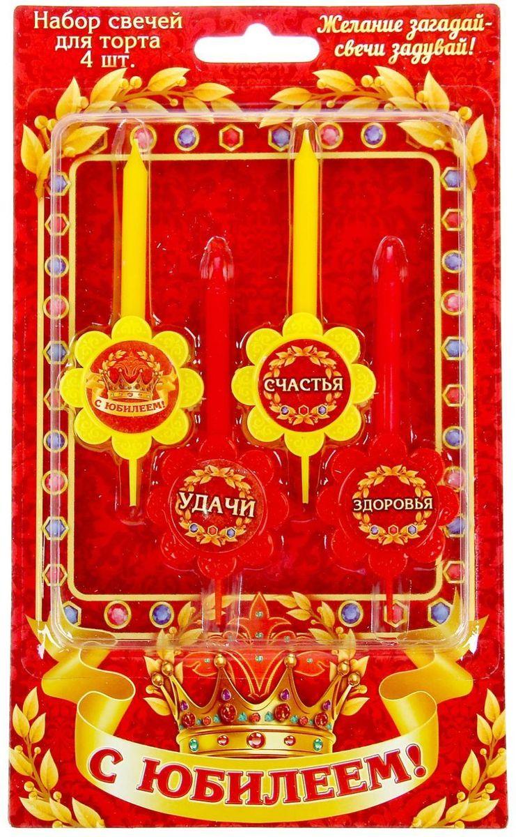 Sima-land Набор свечей в торт 4 шт С юбилеем 12 х 20 см 10322621032262В День Рождения порой случаются настоящие чудеса, ведь это особенный праздник. Сделать его ярким и запоминающимся помогут волшебные свечи для именинного торта, задувая которые вы приближаете исполнение заветной мечты.
