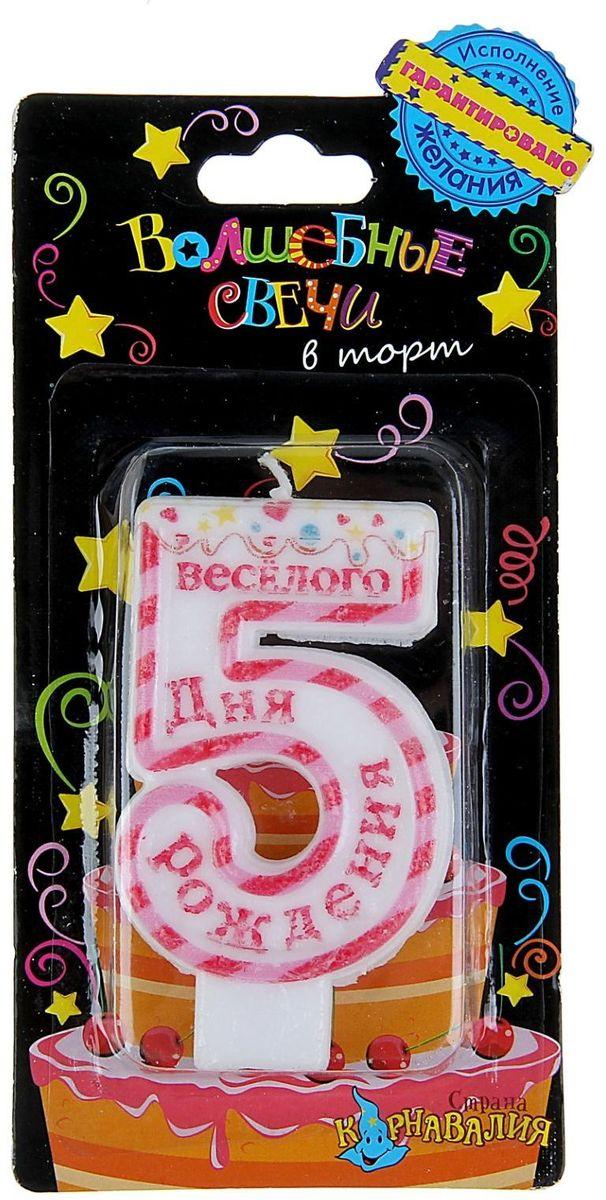 Sima-land Свеча цифра в торт 5 Веселого дня рождения 4,2 х 7,2 см 1049625