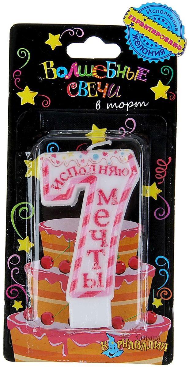 Sima-land Свеча цифра в торт 7 Исполняю мечты 4,1 х 7,2 см 10496271049627В День Рождения порой случаются настоящие чудеса, ведь это особенный праздник. Сделать его ярким и запоминающимся помогут волшебные свечи для именинного торта, задувая которые вы приближаете исполнение заветной мечты.
