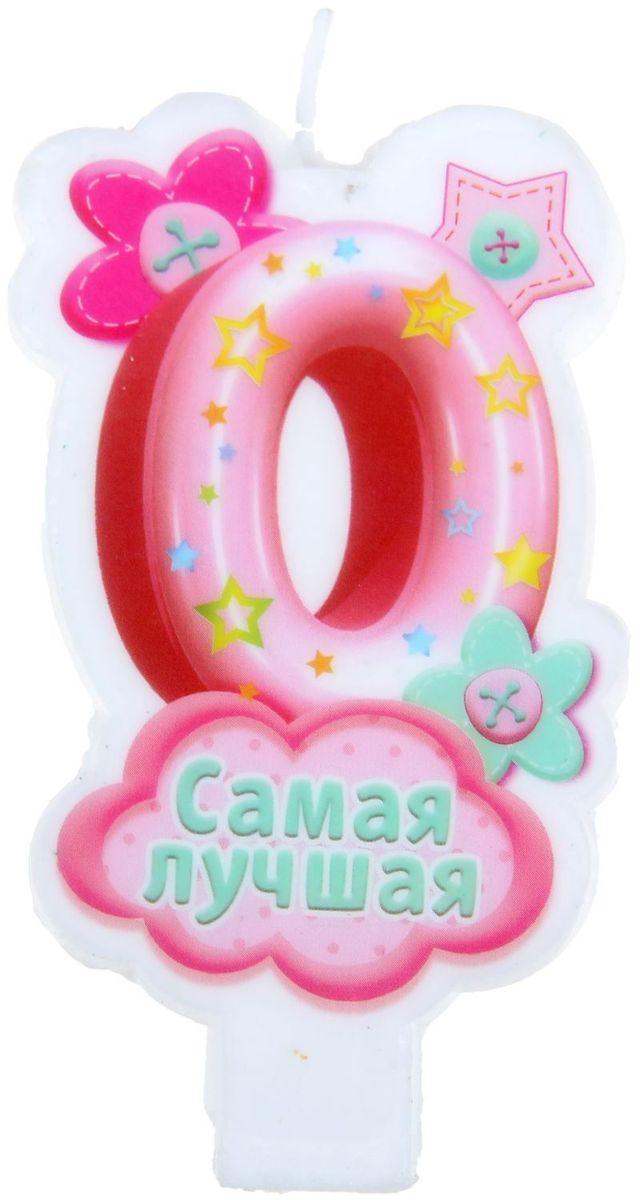 Sima-land Свеча для торта Цифра 0 Самая лучшая1097602В День Рождения порой случаются настоящие чудеса, ведь это особенный праздник. Сделать его ярким и запоминающимся помогут волшебные свечи для именинного торта, задувая которые вы приближаете исполнение заветной мечты.