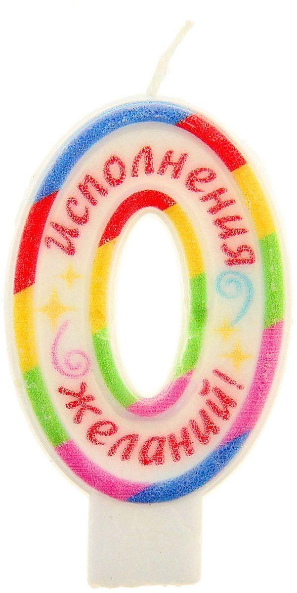 Sima-land Свеча цифра с цветным нанесением 0 4,1 х 7,2 см 778090778090В День Рождения порой случаются настоящие чудеса, ведь это особенный праздник. Сделать его ярким и запоминающимся помогут волшебные свечи для именинного торта, задувая которые вы приближаете исполнение заветной мечты.