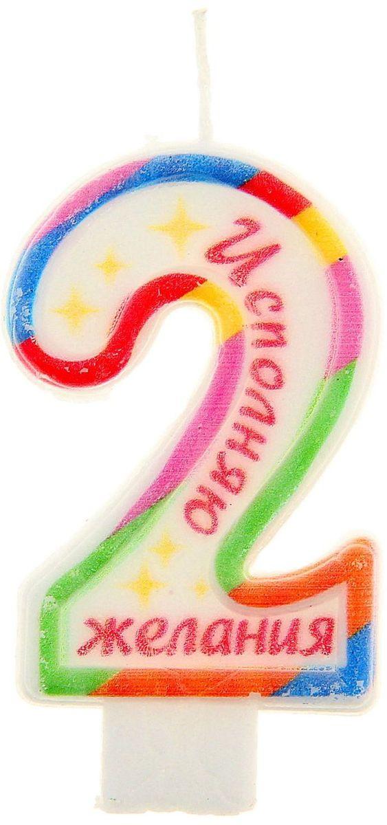 Sima-land Свеча цифра с цветным нанесением 2 4,1 х 7,2 см 778092778092В День Рождения порой случаются настоящие чудеса, ведь это особенный праздник. Сделать его ярким и запоминающимся помогут волшебные свечи для именинного торта, задувая которые вы приближаете исполнение заветной мечты.