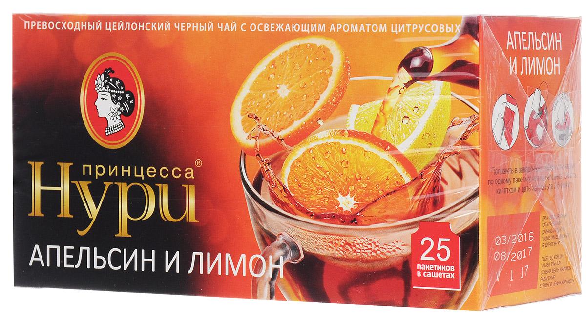 Принцесса Нури Апельсин и лимон черный чай в пакетиках, 25 шт0480-32_новый дизайнЧай Принцесса Нури Апельсин и лимон в пакетиках для для разовой заварки в индивидуальной упаковке отлично сохраняют вкус и аромат фруктов. Знакомый и любимый вкус чая с лимоном и нотками апельсина прекрасно взбодрит и освежит в течение всего дня! Очень сочный лимон – вы привыкли сами отрезать от него кружок и класть в чашку. Этот чай избавляет вас от лишних хлопот.