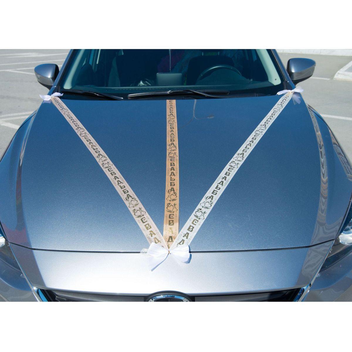 Sima-land Набор лент для свадебного авто Свадьба, цвет: мульти. 10476941047694Украшение свадебного кортежа лентами, несомненно – очень красивая свадебная традиция. Набор лент для свадебного авто подчеркнет значимость вашего автомобиля в столь особенный день и придаст свадебному кортежу «изюминку» в потоке машин. Яркое и по-настоящему праздничное изделие создаст торжественную атмосферу в такой сказочный день.