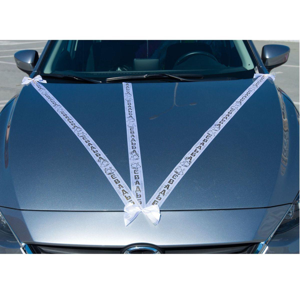 Набор лент для свадебного авто Sima-land Свадьба, цвет: мульти, 150 x 5 x 0,5 см1047695Украшение свадебного кортежа лентами, несомненно – очень красивая свадебная традиция. Набор лент для свадебного авто Свадьба подчеркнёт значимость вашего автомобиля в столь особенный день и придаст свадебному кортежу изюминку в потоке машин. Яркое и по-настоящему праздничное изделие создаст торжественную атмосферу в такой сказочный день. Лента изготовлена из искрящегося атласного материала с нанесением уникальных надписей, а также декорирована очаровательным бантом, соединяющим 3 её части по центру.