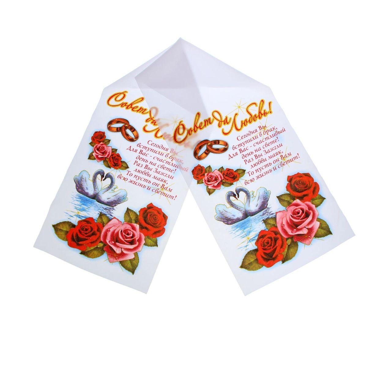 Sima-land Рушник Совет да любовь, цвет: мульти. 11347461134746Свадебные традиции издавна соблюдаются молодоженами и добавляют оригинальную изюминку в современную церемонию бракосочетания. Момент встречи родителями молодоженов с хлебом и солью пройдет ярко и запомнится всем гостям благодаря оригинальному рушнику эксклюзивного дизайна. Он символизирует собой нерушимую связь двух любящих сердец. Традиционный сувенир оберегает молодоженов от порчи и сглаза, приносит в дом мир и покой.