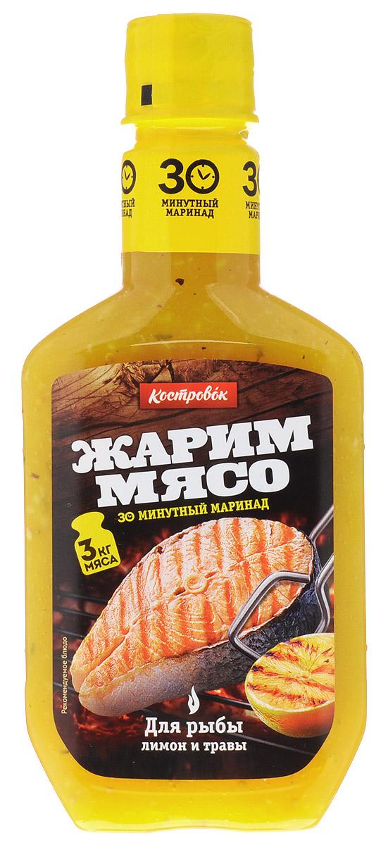 Маринад Костровок рекомендуется для приготовления рыбы на гриле или мангале. Продукт позволяет замариновать рыбу всего за 30 минут, придает блюдам яркий вкус и сохраняет сочность. Маринад содержит достаточное количество соли для приготовления. Одной бутылки маринада достаточно для приготовления 3 кг рыбы. Способ приготовления указан на бутылке: - Равномерно нанесите маринад на стейки рыбы из расчета одна бутылка на 3 кг продукта и оставьте на 30 минут для маринования. Рыба целиком маринуется 1-2 часа. - Выложите продукт на решетку или противень и доведите до готовности.