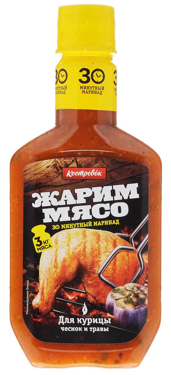 Костровок маринад для курицы с чесноком и травами, 300 мл354Маринад Костровок рекомендуется для приготовления курицы на гриле или мангале. Продукт позволяет замариновать курицу всего за 30 минут, придает блюдам яркий вкус и сохраняет сочность мяса. Маринад содержит достаточное количество соли для приготовления. Одной бутылки маринада достаточно для приготовления 3 кг курицы. Способ приготовления указан на бутылке: - Равномерно нанесите маринад на курицу из расчета одна бутылка на 3 кг продукта и оставьте на 30 минут для маринования. Курица целиком маринуется 1-2 часа. - Выложите продукт на решетку или противень и доведите до готовности.