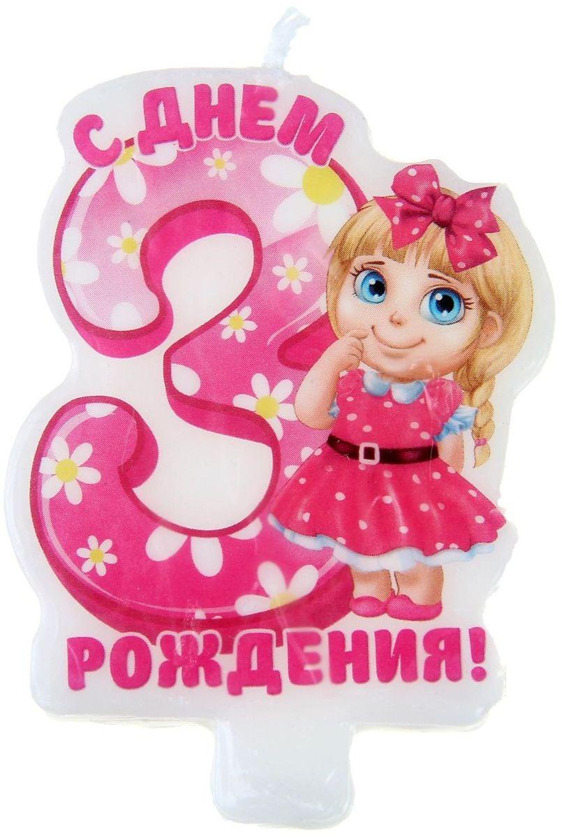 Поздравление доченьке с днем рождения 3 годика 12