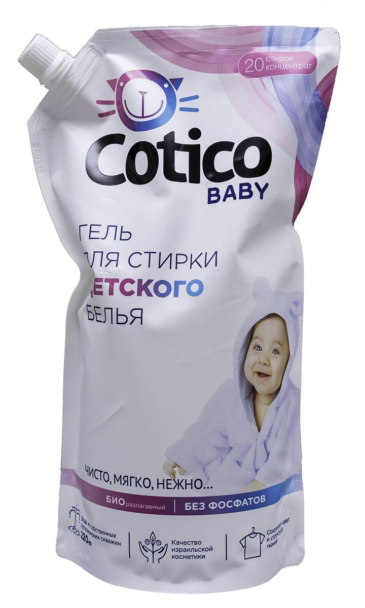 Cotico Гель для стирки детского белья 1 л304610Гель для стирки детского белья предназначен для использования в стиральных машинах любого типа и ручной стирки. Подходит для белья грудных младенцев с первых дней жизни, стирки вещей людей с чувствительной кожей. Гипоаллергенный, с добавлением алоэ.