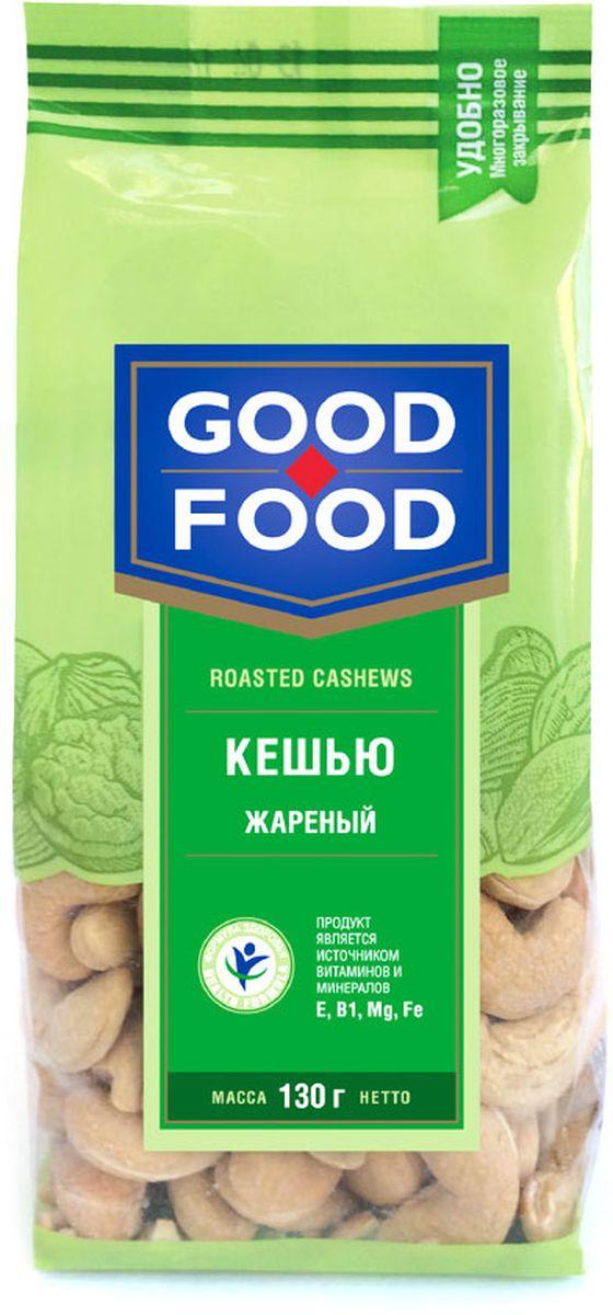 Good Food кешью жареный, 130 г4620000671381В составе ореха кешью содержатся витамины А, С, В1, В2, а также необходимые для организма микроэлементы: кальций, железо, фосфор, магний, цинк, никотиновая кислота, ненасыщенные жирные кислоты омега-3, омега-6. К тому же, орехи с нежным маслянистым вкусом богаты углеводами и белком. При обжарке кешью Good Food применяется уникальная технология - без использования масла. Такая обжарка придает орехам подрумяненный вид и особую вкусовую ноту.