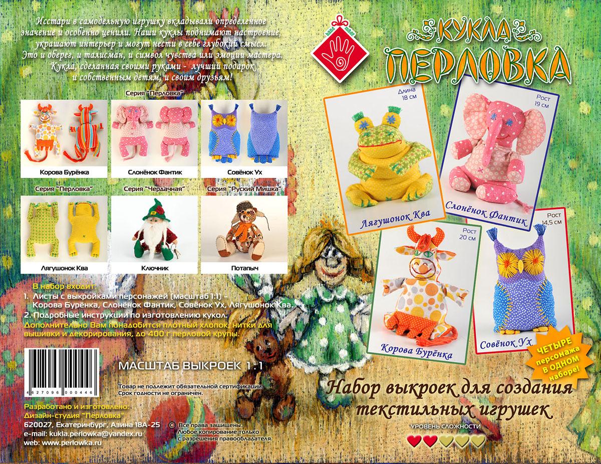 Набор выкроек для создания игрушек ПерловкаПВ1Набор выкроек Корова Буренка, Совенок Ух, Лягушенок Ква, Слоненок Фантик. Состав: 4 комплекта выкроек и инструкции по созданию игрушек.