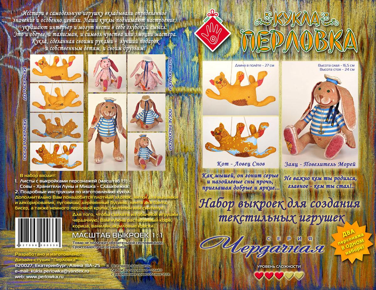 Набор выкроек для создания игрушек Перловка Чердачная - 1ПЧВ1Состав: 2 комплекта выкроек и подробная инструкция по отшиву игрушек.Наборы выкроек Кот - Ловец Снов, Заяц - Повелитель Морей.