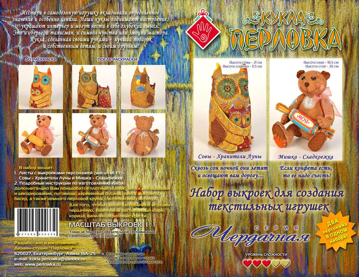 Набор выкроек для создания игрушек Перловка Чердачная - 2ПЧВ2Состав: 2 комплекта выкроек и подробная инструкция по отшиву игрушек.Набор выкроек Совы - Хранители Луны, Мишка - Сладкоежка.