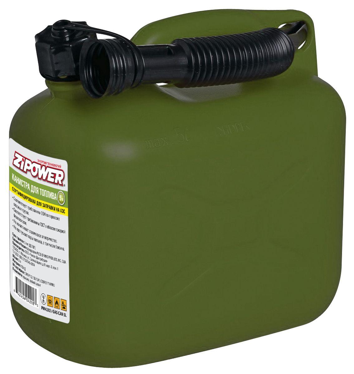 Канистра для топлива Zipower, цвет: оливковый, 5 лPM4292Канистры предназначены для хранения горюче-смазочных материалов. Канистры изготовлены из первичного сырья ПЭНД и не накапливают статический заряд. Товар имеет европейский сертификат соответствия 3H1/Y1.2/150/15/PL/COBR01714/MHU, который позволяет производить заливку бензина в канистру и контактировать с металлическим пистолетом на АЗС. Все канистры укомплектовываются крышкой и гибким шлангом.