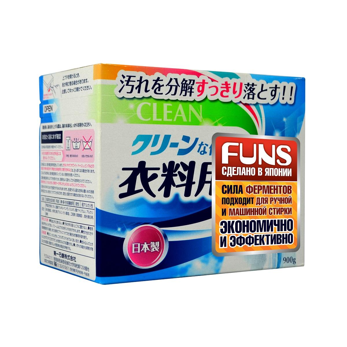 FUNS Clean Порошок стиральный с ферментом яичного белка для полного устранения пятен 900 г38452Стиральный порошок Funs Clean очищает, с помощью фермента яичного белка проникает вглубь волокон, устраняя даже застарелые пятна. Обладает нежным цветочным ароматом. Особенно эффективно очищает воротники и манжеты рубашек. Подходит как для ручной, так и машинной стирки. Настоящее японское качество для ваших вещей. Состав: ПАВ (13%, натрия линейный алкилбензолсульфокислота), щелочной агент (карбонат), алюмосиликат (для смягчения воды), сульфаты, смягчитель, флуоресцентный отбеливающий агент, ферменты. Товар сертифицирован.