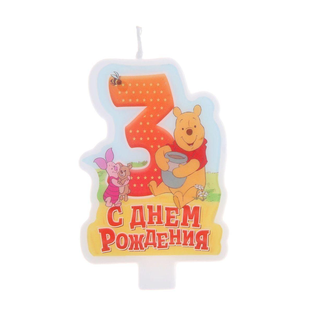 Disney Свеча для торта С днем рождения Цифра 3 Медвежонок Винни и его друзья1169283Самый любимый праздник ребёнка — день рождения, и родители стараются сделать этот день особенным. Чтобы помочь заботливым мамам и папам, мы подготовили коллекцию свечей с изображением любимых героев на упаковке.
