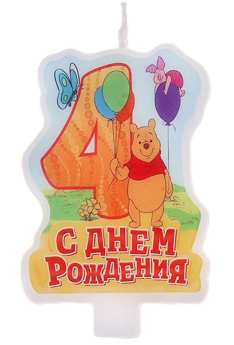 Disney Свеча для торта С днем рождения Цифра 4 Медвежонок Винни и его друзья1169284Самый любимый праздник ребёнка — день рождения, и родители стараются сделать этот день особенным. Чтобы помочь заботливым мамам и папам, мы подготовили коллекцию свечей с изображением любимых героев на упаковке.