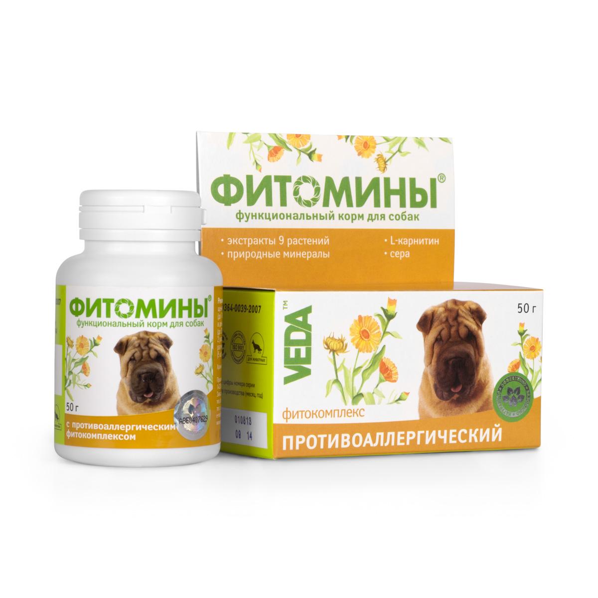 Корм для собак VEDA Фитомины, функциональный, с противоаллергическим фитокомплексом, 50 г4605543005794Функциональный корм для собак VEDA Фитомины с противоаллергическим фитокомплексом снижает выраженность аллергических реакций на пищу, бытовую химию и лекарственные раздражители. Рекомендуется включать в рацион: - при проявлении кожных аллергических реакций: зуд, покраснение, сыпь, экзема, - при рвоте и диарее вследствие аллергии, - для снижения предрасположенности к аллергическим заболеваниям. Состав: лактоза; крахмал; дрожжи пивные; фитокомплекс: травы сушеницы топяной, травы череды, травы тысячелистника, травы чистотела, почек березовых, листьев березы, листьев подорожника большого, корней лопуха, корней одуванчика, цветков ноготков; природный минеральный комплекс; паровая мясная мука; стеарат кальция; L-карнитин; сера. В 100 г продукта содержится (не менее): углеводы - 87 г; жиры - 0,3 г; белки - 5,5 г; кальций - 600 мг; фосфор - 360 мг; железо - 15,0 мг; цинк - 4 мг; марганец - 0,1 мг; медь - 0,3 мг; L-карнитин - 0,5 г; сера -...