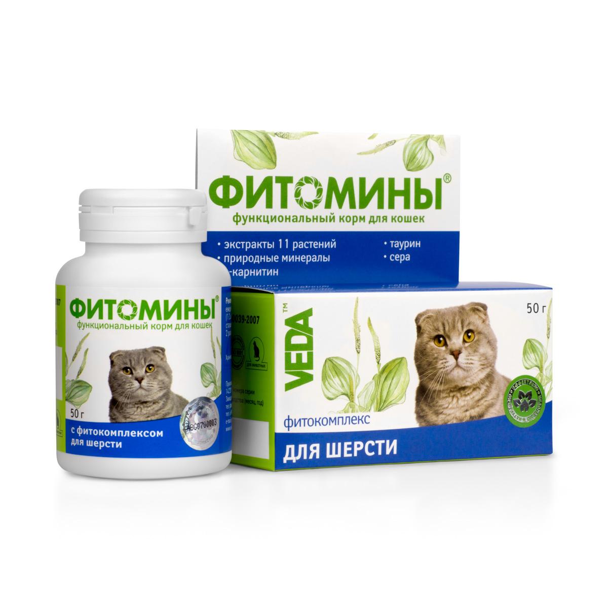 Фитомины функциональный корм для кошек с фитокомплексом для шерсти, 50 г4605543005848Способствуют улучшению состояния и внешнего вида шерсти; применяются при облысениях различного характера, несезонных линьках и для подготовки животного к выставкам.