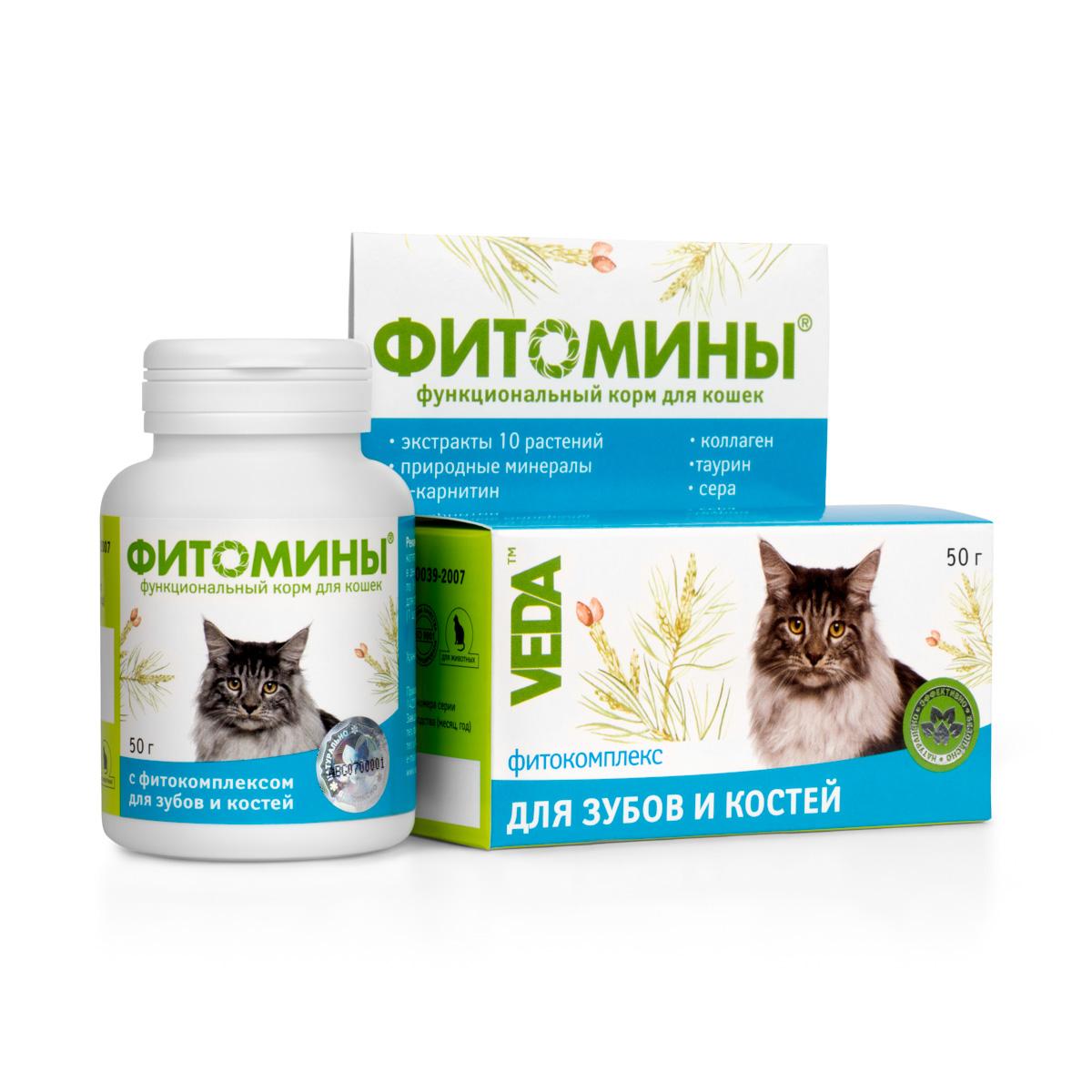 Фитомины функциональный корм для кошек с фитокомплексом для зубов и костей, 50 г4605543005862Регулируют фосфорно-кальциевый обмен организма. Применяют: - для щенков и котят; - для беременных и кормящих животных; - при заболеваниях костей и зубов - при пародонтозе; - при травматических повреждениях костей, мышц, сухожилий; - при кистах и опухолях костей; - при остеомиелитах, остеотомии; - при нарушениях роста; - при воспалительных заболеваниях сухожилий; - после хирургических операций; - при нарушении обмена минеральных веществ и вымывании кальция из костей; - при рахитах всех степеней;