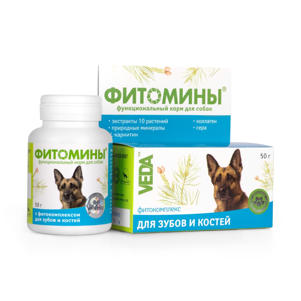 Корм функциональный для собак VEDA Фитомины, с фитокомплексом для зубов и костей, 50 г4605543005879Функциональный корм для собак VEDA Фитомины регулирует фосфорно- кальциевый обмен организма. Рекомендуется для систематического употребления в составе кормовых рационов щенков, беременных и кормящих собак, а также взрослых и стареющих собак с заболеваниями костей и зубов, пародонтозом, травмами и переломами, после хирургических операций, при «вымывании» кальция из костей. Товар сертифицирован.