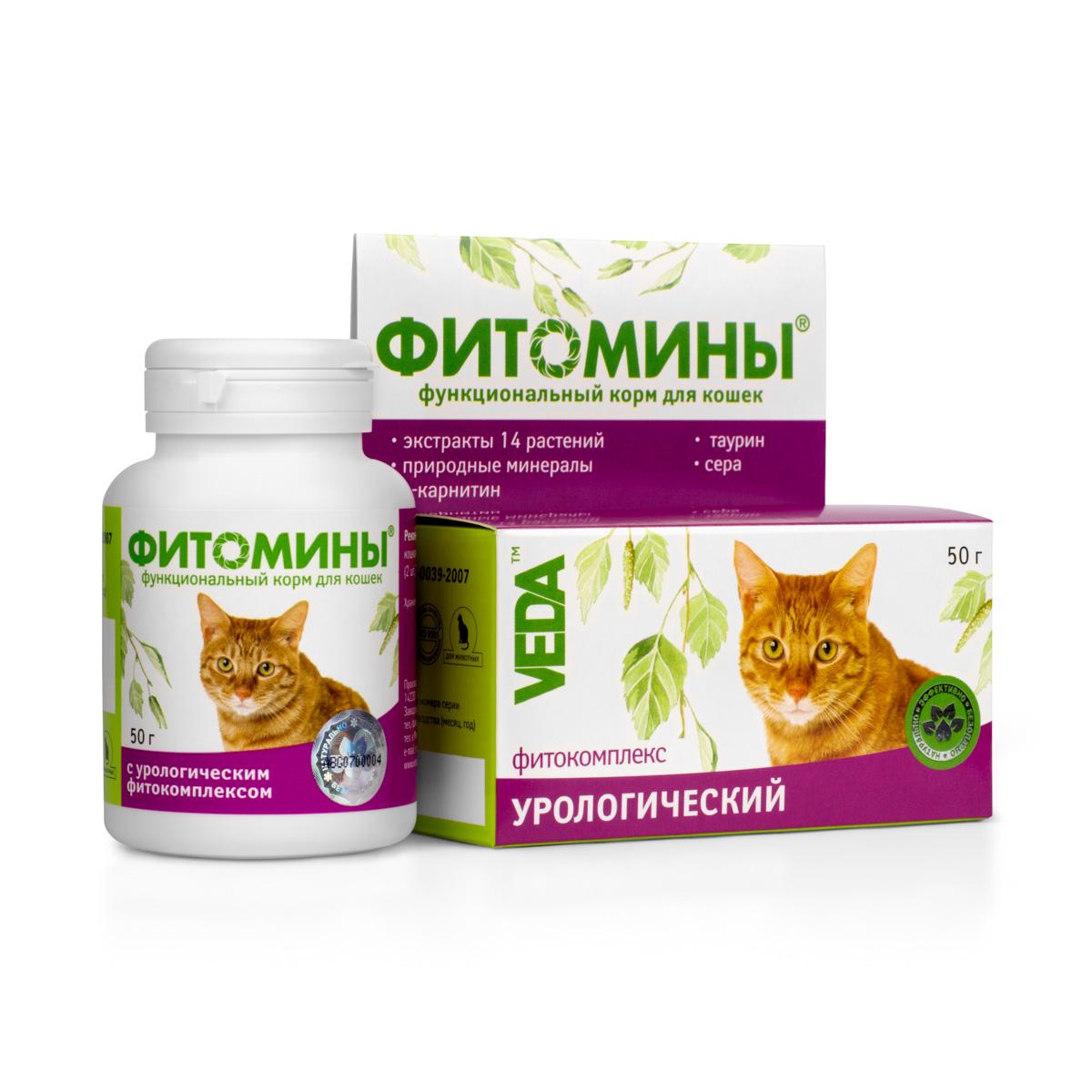 Фитомины функциональный корм для кошек с урологическим фитокомплексом, 50 г4605543005893Обладают камнерастворяющим и солевыводящим действием. Применяют кошкам, относящимся к группе риска – переболевшим, предрасположенным к заболеваниям мочевыделительной системы и кастрированным животным. Возможно применять совместно с препаратом КОТЭРВИН®.