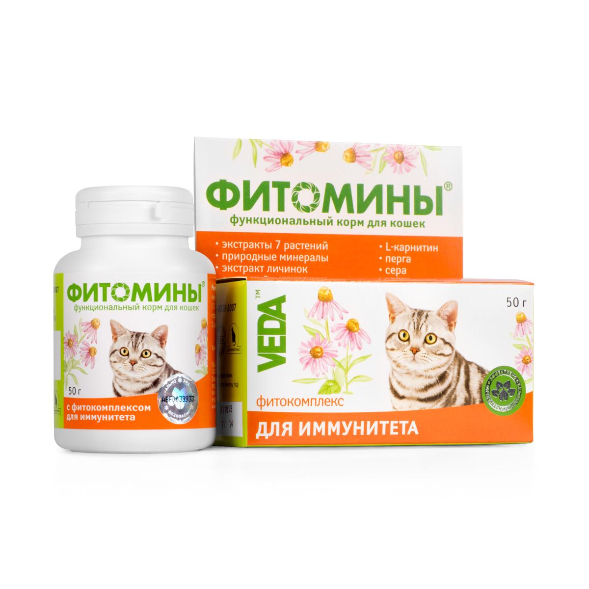 Фитомины функциональный корм для кошек с фитокомплексом для иммунитета, 50 г4605543005930Обладает иммуномодулирующими, противомикробными, регенерирующими, противовоспалительными свойствами. Способствует выведению токсических продуктов распада.